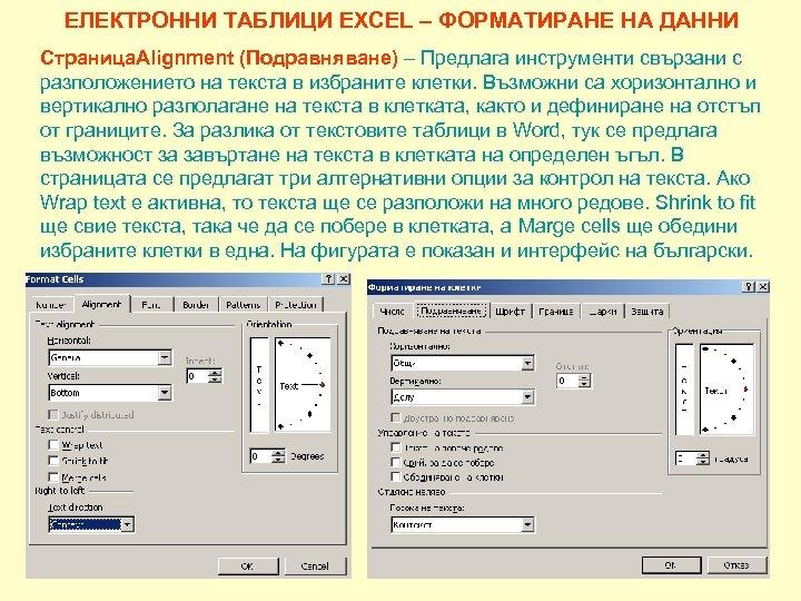 ЕЛЕКТРОННИ ТАБЛИЦИ EXCEL – ФОРМАТИРАНЕ НА ДАННИ Страница. Alignment (Подравняване) – Предлага инструменти свързани