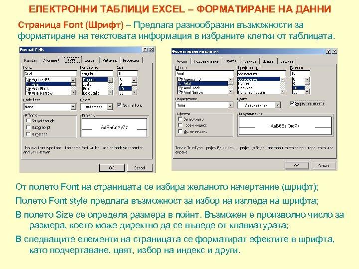 ЕЛЕКТРОННИ ТАБЛИЦИ EXCEL – ФОРМАТИРАНЕ НА ДАННИ Страница Font (Шрифт) – Предлага разнообразни възможности