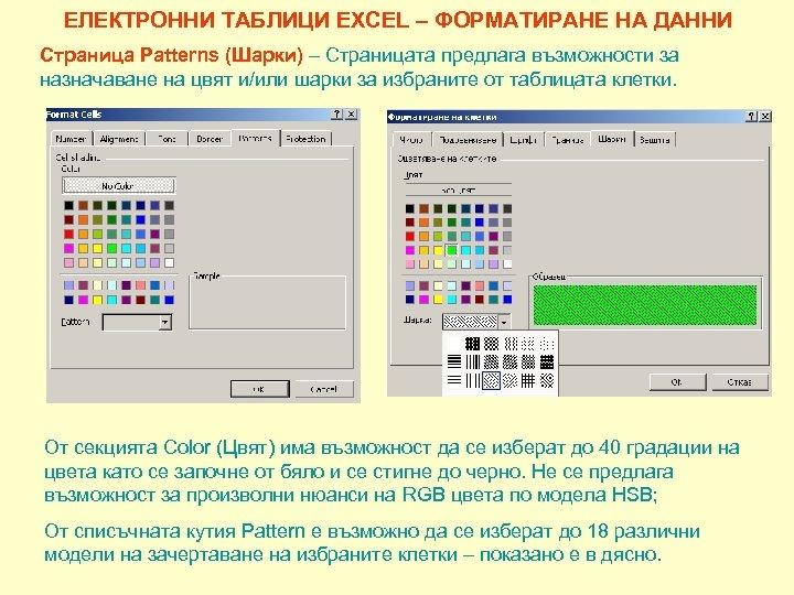 ЕЛЕКТРОННИ ТАБЛИЦИ EXCEL – ФОРМАТИРАНЕ НА ДАННИ Страница Patterns (Шарки) – Страницата предлага възможности