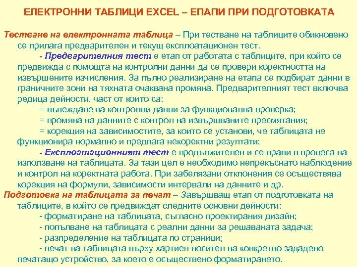 ЕЛЕКТРОННИ ТАБЛИЦИ EXCEL – ЕПАПИ ПРИ ПОДГОТОВКАТА Тестване на електронната таблица – При тестване
