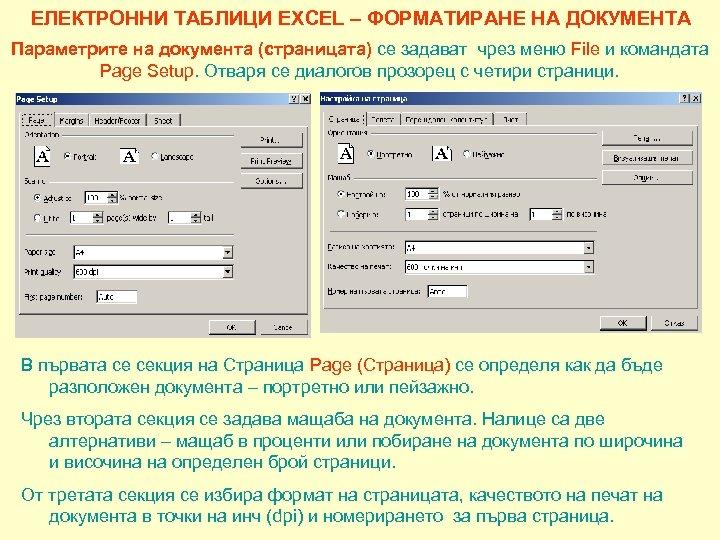 ЕЛЕКТРОННИ ТАБЛИЦИ EXCEL – ФОРМАТИРАНЕ НА ДОКУМЕНТА Параметрите на документа (страницата) се задават чрез