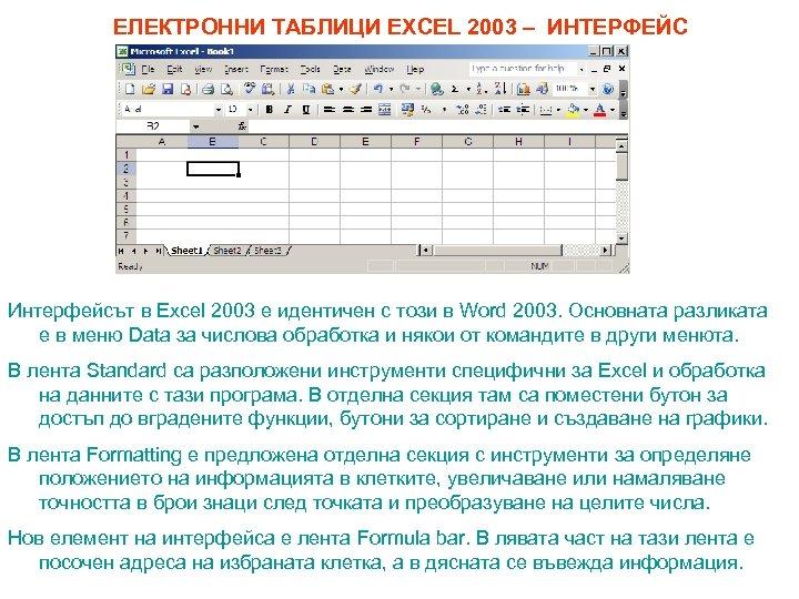 ЕЛЕКТРОННИ ТАБЛИЦИ EXCEL 2003 – ИНТЕРФЕЙС Интерфейсът в Excel 2003 е идентичен с този