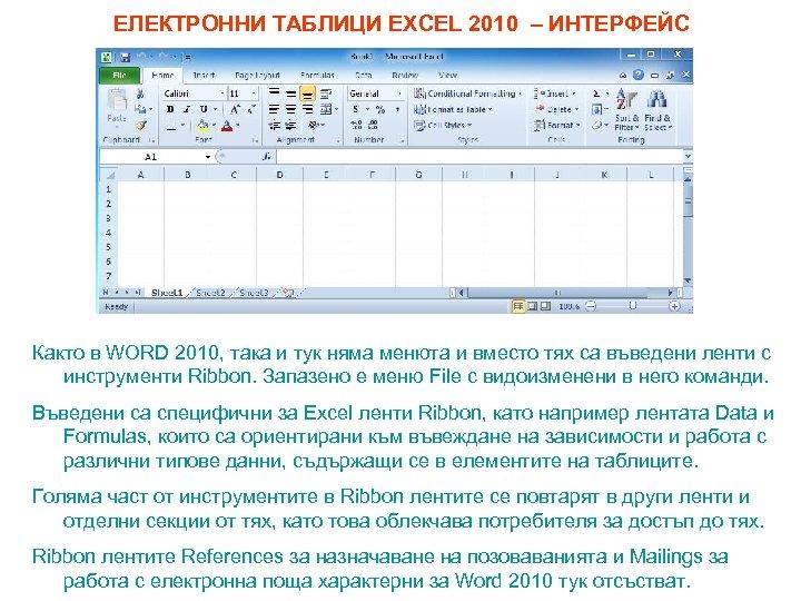 ЕЛЕКТРОННИ ТАБЛИЦИ EXCEL 2010 – ИНТЕРФЕЙС Както в WORD 2010, така и тук няма