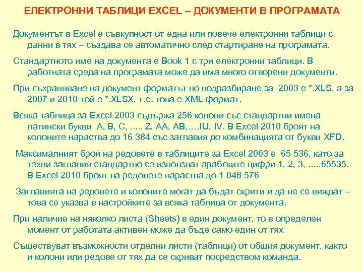 ЕЛЕКТРОННИ ТАБЛИЦИ EXCEL – ДОКУМЕНТИ В ПРОГРАМАТА Документът в Excel е съвкупност от една