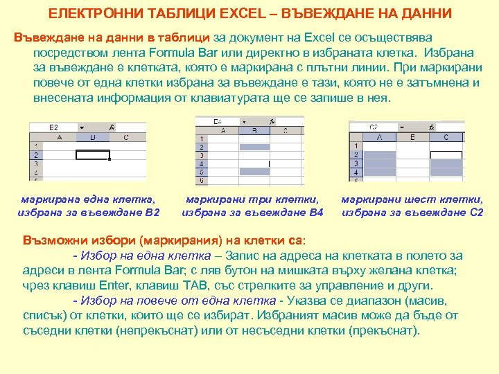 ЕЛЕКТРОННИ ТАБЛИЦИ EXCEL – ВЪВЕЖДАНЕ НА ДАННИ Въвеждане на данни в таблици за документ