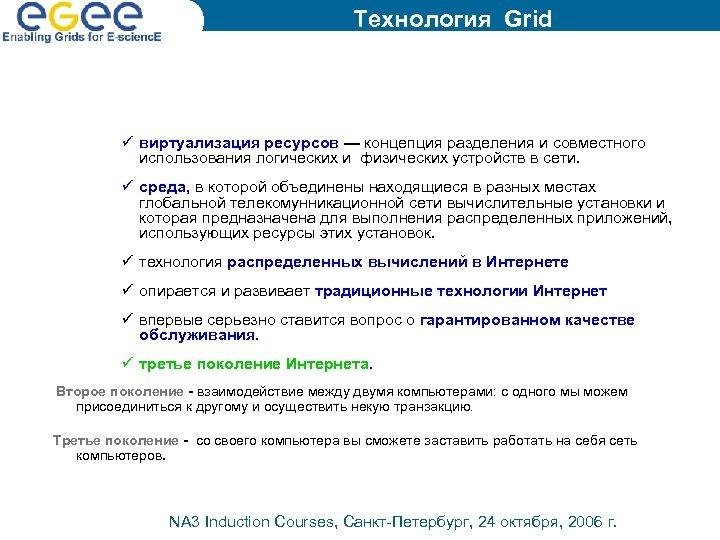 Технология Grid ü виртуализация ресурсов — концепция разделения и совместного использования логических и физических