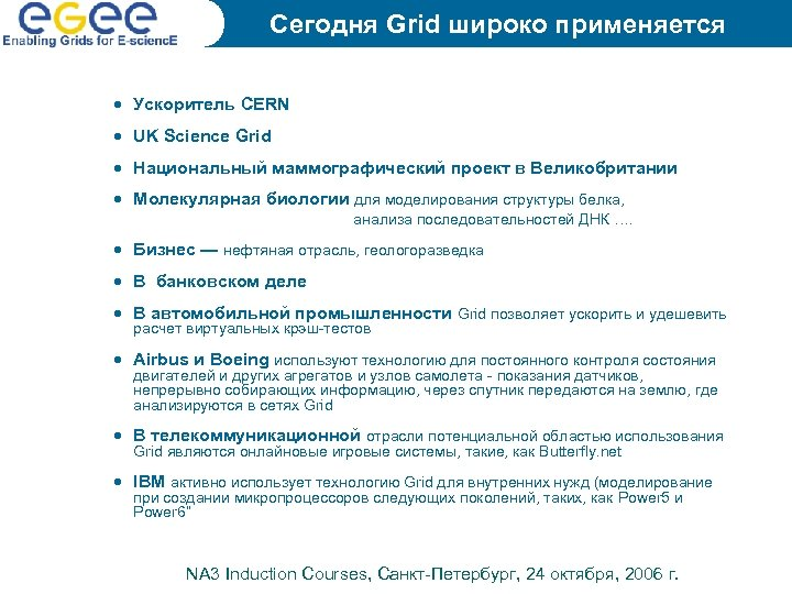 Сегодня Grid широко применяется · Ускоритель CERN · UK Science Grid · Национальный маммографический