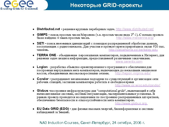 Некоторые GRID-проекты · Distributed. net - решение крупных переборных задач. http: //www. distributed. net/