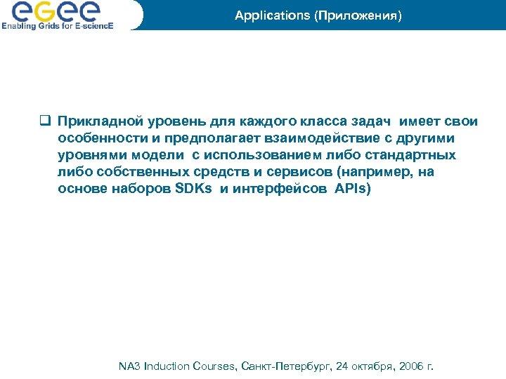 Applications (Приложения) q Прикладной уровень для каждого класса задач имеет свои особенности и предполагает