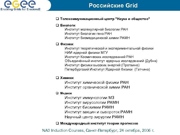 Российские Grid q Телекоммуникационный центр