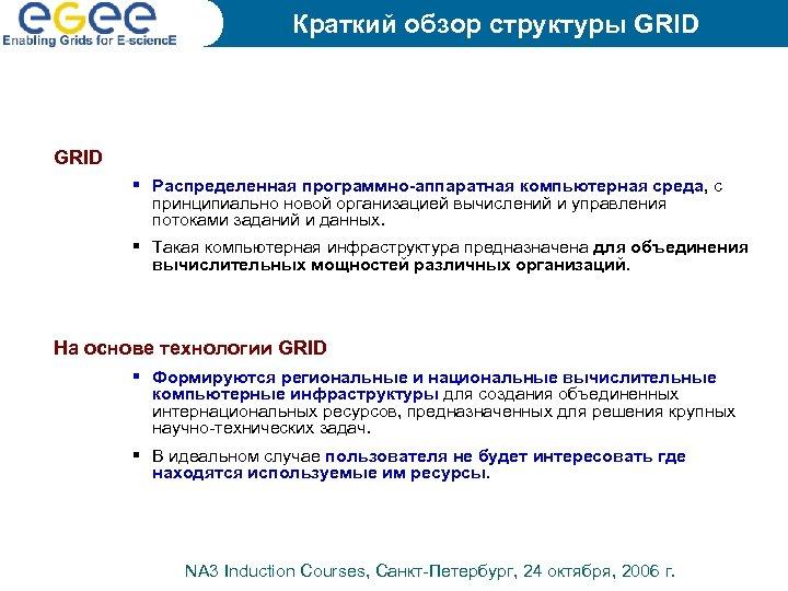 Краткий обзор структуры GRID § Распределенная программно-аппаратная компьютерная среда, с принципиально новой организацией вычислений