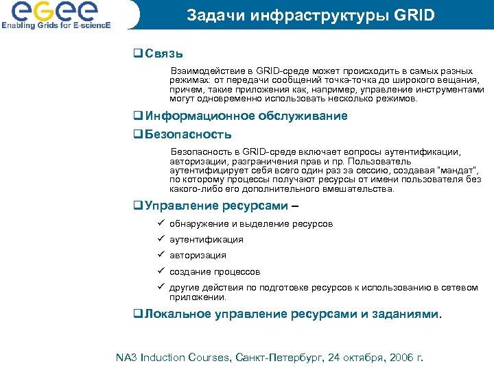 Задачи инфраструктуры GRID q Cвязь Взаимодействие в GRID-среде может происходить в самых разных режимах: