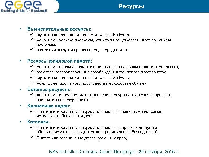 Ресурсы • Вычислительные ресурсы: ü функции определения типа Hardware и Software; ü механизмы запуска