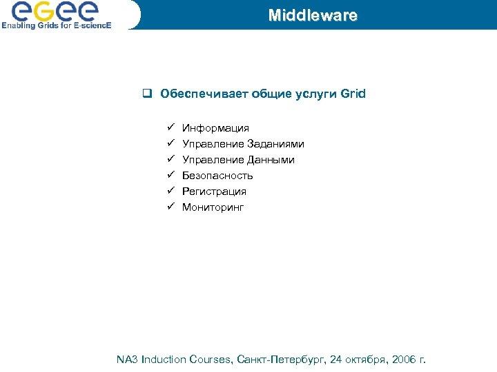 Middleware q Обеспечивает общие услуги Grid ü ü ü Информация Управление Заданиями Управление Данными