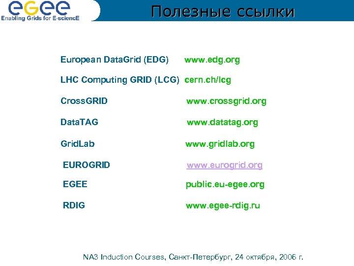 Полезные ссылки European Data. Grid (EDG) www. edg. org LHC Computing GRID (LCG) cern.