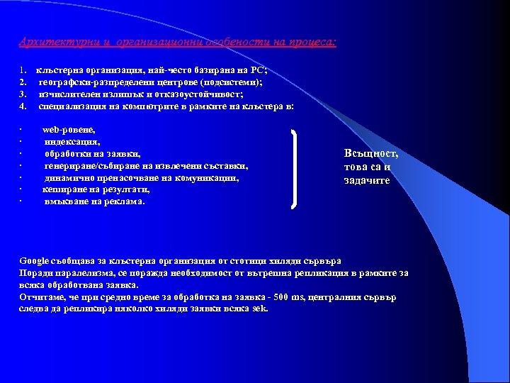 Архитектурни и организационни особености на процеса: 1. клъстерна организация, най-често базирана на PC; 2.