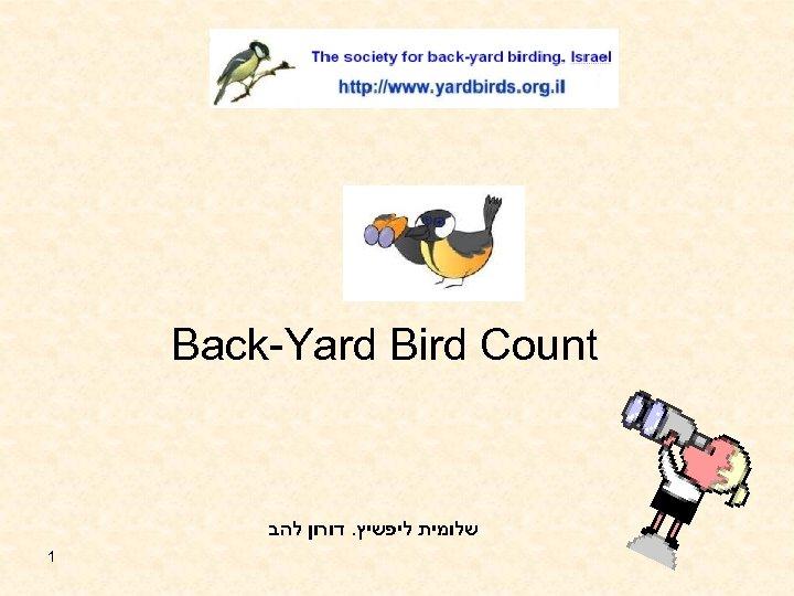 Back-Yard Bird Count שלומית ליפשיץ. דורון להב 1