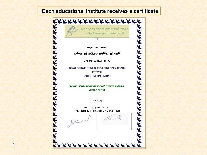 Each educational institute receives a certificate 9
