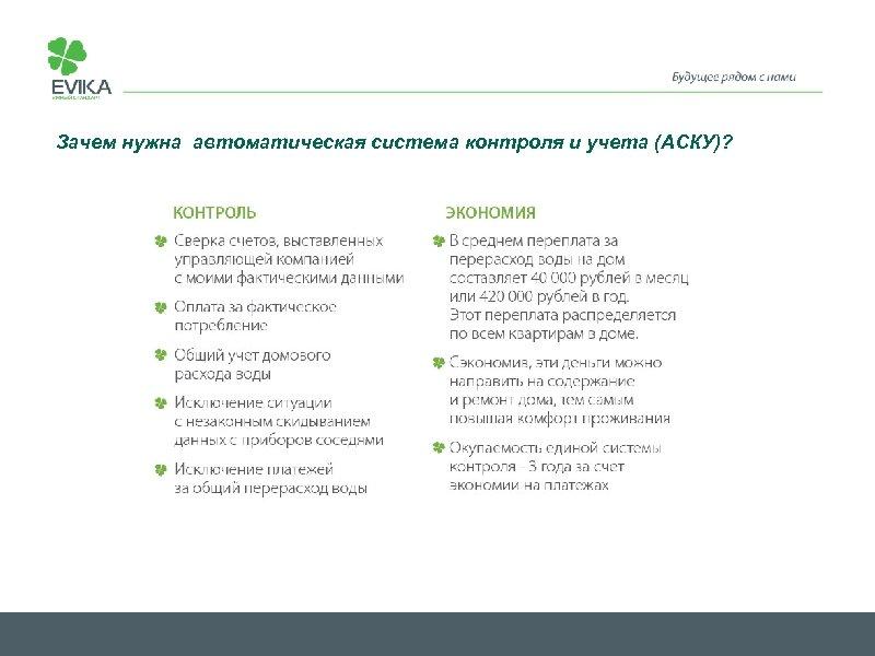 Зачем нужна автоматическая система контроля и учета (АСКУ)?
