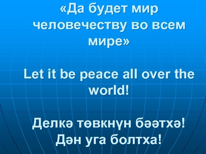 «Да будет мир человечеству во всем мире» Let it be peace all over