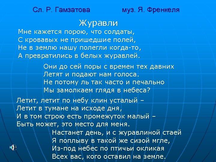 Сл. Р. Гамзатова муз. Я. Френкеля Журавли Мне кажется порою, что солдаты, С кровавых