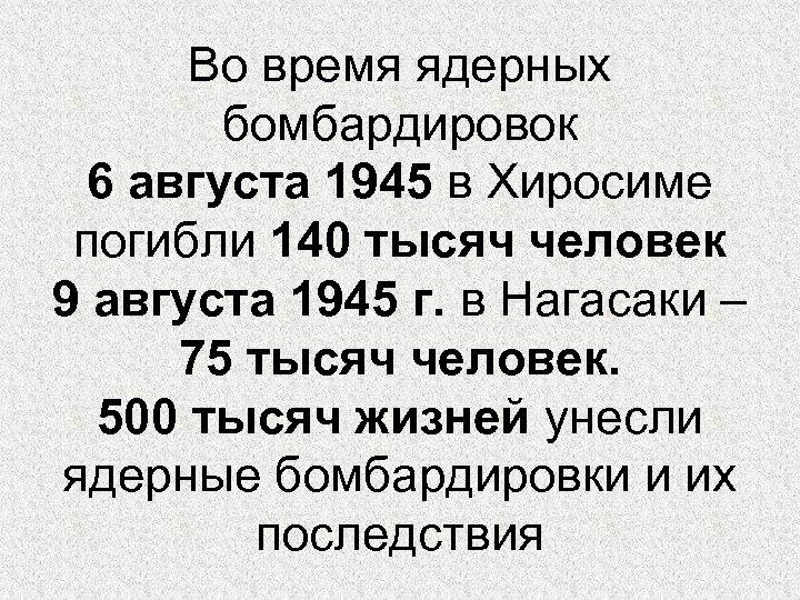 Во время ядерных бомбардировок 6 августа 1945 в Хиросиме погибли 140 тысяч человек 9