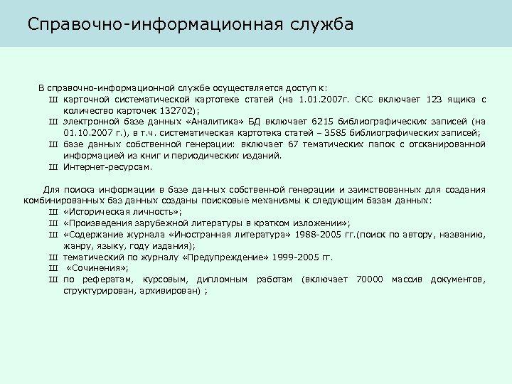 Справочно-информационная служба В справочно-информационной службе осуществляется доступ к: Ш карточной систематической картотеке статей (на