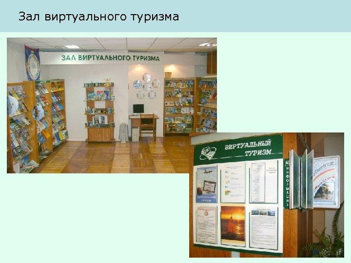 Зал виртуального туризма