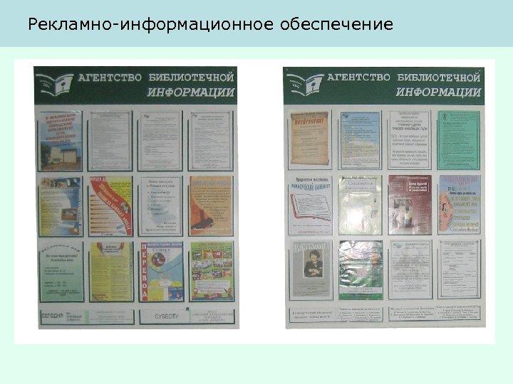 Рекламно-информационное обеспечение