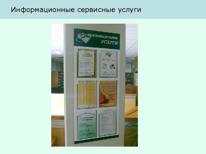 Информационные сервисные услуги