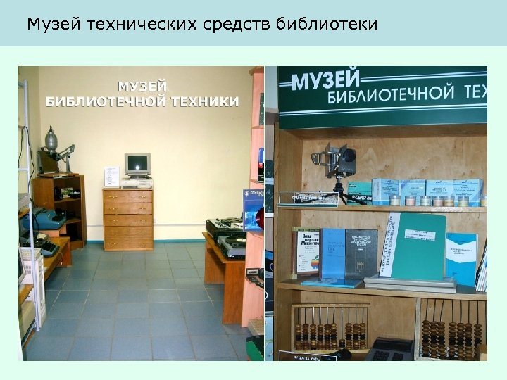 Музей технических средств библиотеки