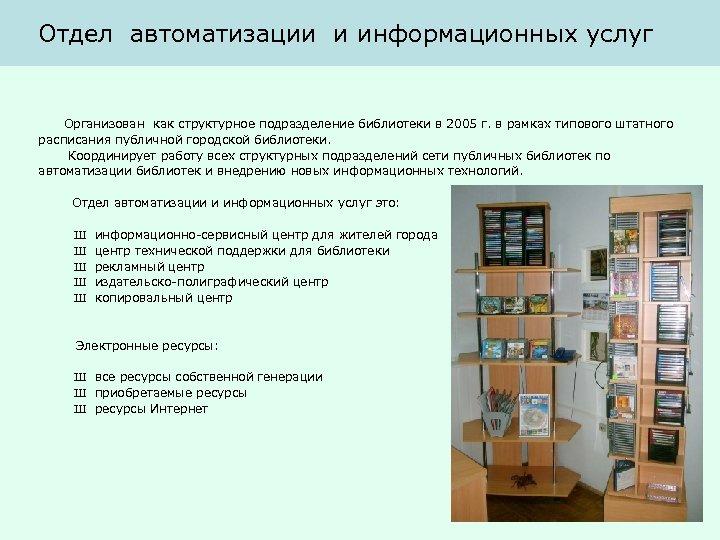 Отдел автоматизации и информационных услуг Организован как структурное подразделение библиотеки в 2005 г. в