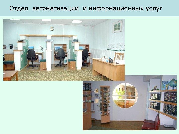Отдел автоматизации и информационных услуг