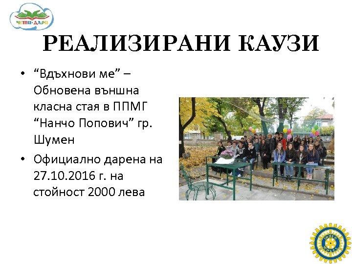 """РЕАЛИЗИРАНИ КАУЗИ • """"Вдъхнови ме"""" – Обновена външна класна стая в ППМГ """"Нанчо Попович"""""""