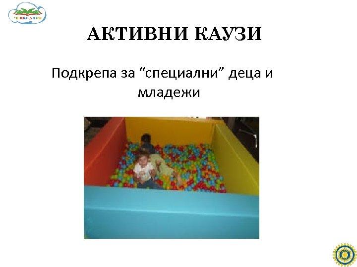 """АКТИВНИ КАУЗИ Подкрепа за """"специални"""" деца и младежи"""