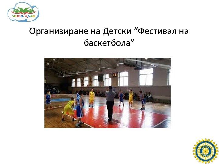 """Организиране на Детски """"Фестивал на баскетбола"""""""
