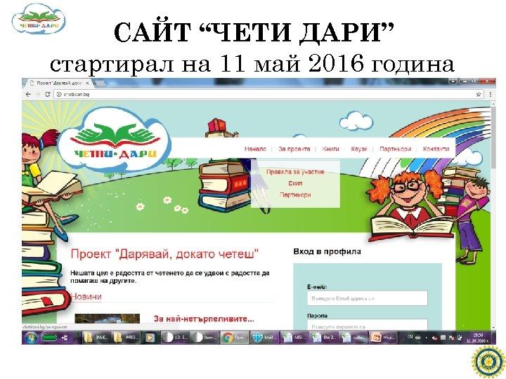 """САЙТ """"ЧЕТИ ДАРИ"""" стартирал на 11 май 2016 година"""