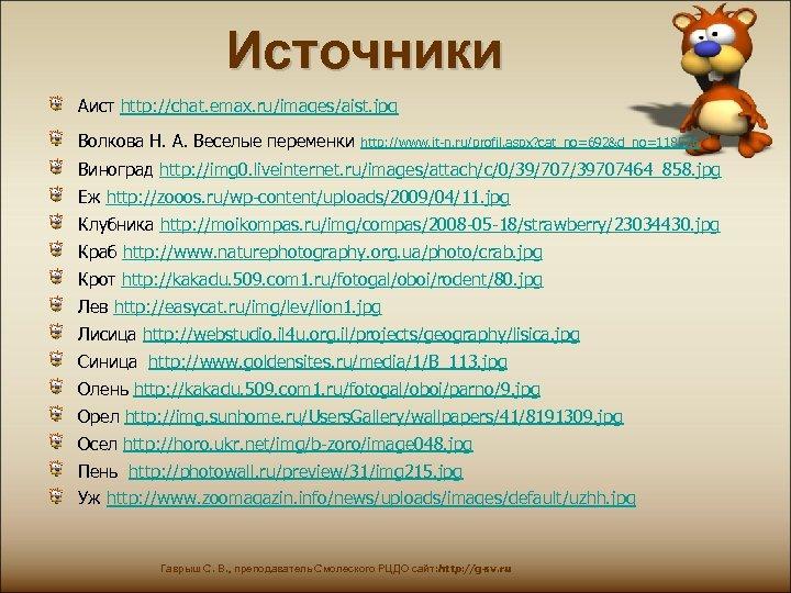 Источники Аист http: //chat. emax. ru/images/aist. jpg Волкова Н. А. Веселые переменки http: //www.