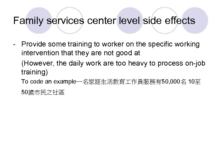 Family services center level side effects - Provide some training to worker on the