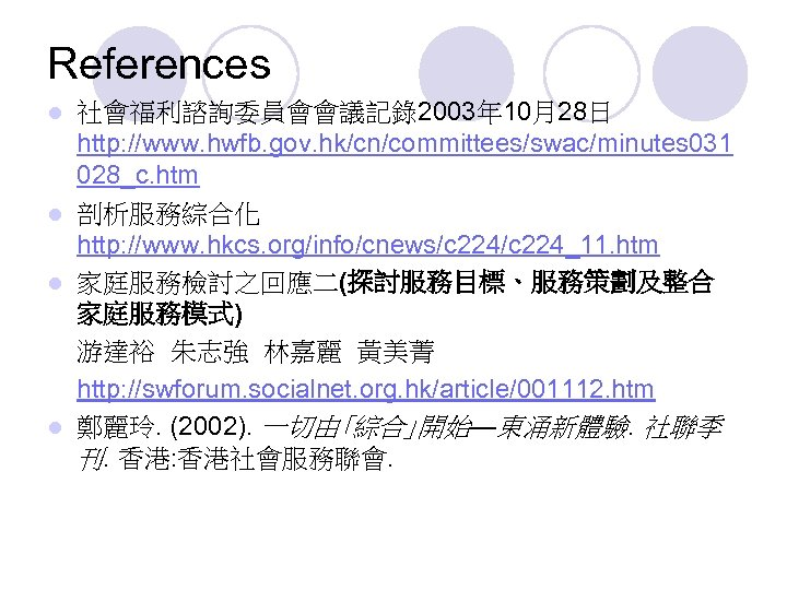 References 社會福利諮詢委員會會議記錄2003年 10月28日 http: //www. hwfb. gov. hk/cn/committees/swac/minutes 031 028_c. htm l 剖析服務綜合化 http: