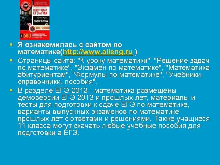 § Я ознакомилась с сайтом по математике(http: //www. alleng. ru ) § Страницы сайта: