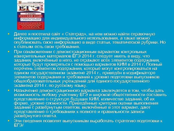 § Далее я посетила сайт « Статград» , на нем можно найти справочную информацию