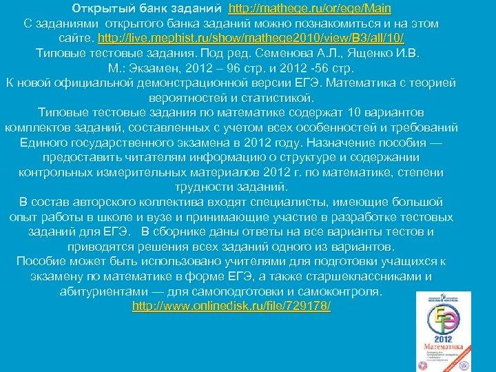 Открытый банк заданий http: //mathege. ru/or/ege/Main С заданиями открытого банка заданий можно познакомиться и