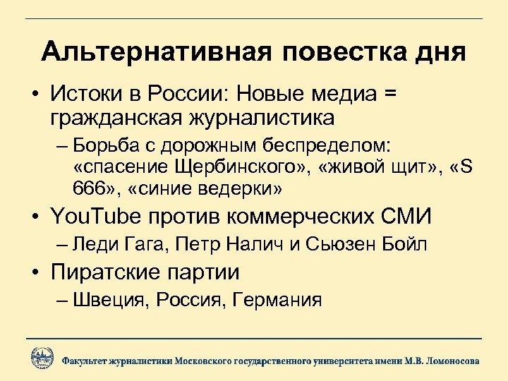 Альтернативная повестка дня • Истоки в России: Новые медиа = гражданская журналистика – Борьба