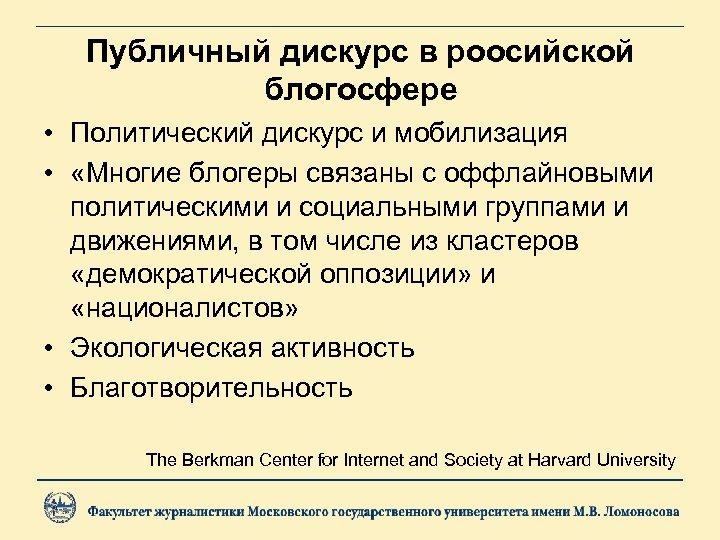 Публичный дискурс в роосийской блогосфере • Политический дискурс и мобилизация • «Многие блогеры связаны