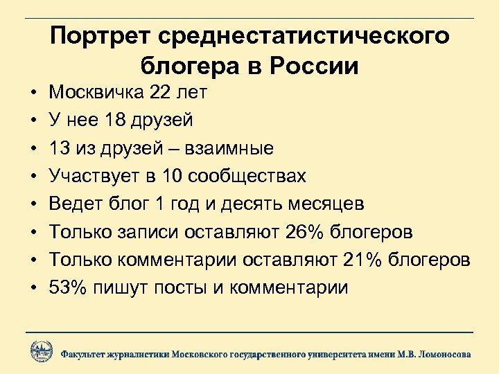 Портрет среднестатистического блогера в России • • Москвичка 22 лет У нее 18 друзей