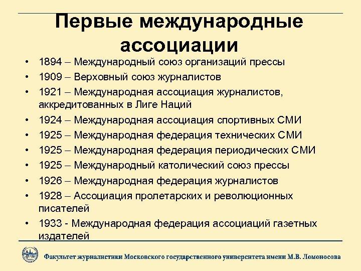 Первые международные ассоциации • 1894 – Международный союз организаций прессы • 1909 – Верховный