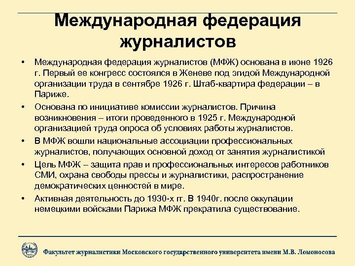 Международная федерация журналистов • • • Международная федерация журналистов (МФЖ) основана в июне 1926