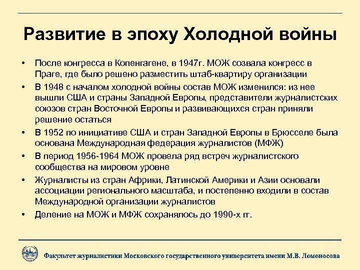 Развитие в эпоху Холодной войны • • • После конгресса в Копенгагене, в 1947