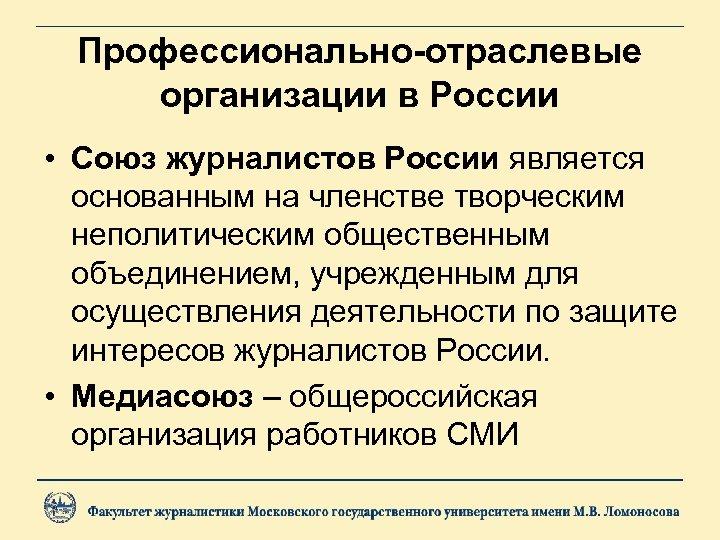 Профессионально-отраслевые организации в России • Союз журналистов России является основанным на членстве творческим неполитическим